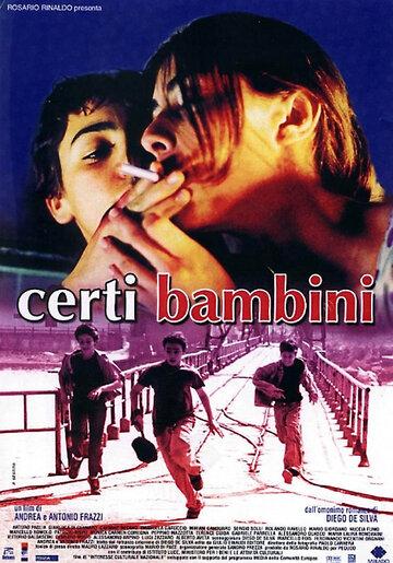 Такие дети (2004) — отзывы и рейтинг фильма