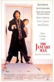 Январский человек (1989)