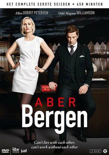 Абер Берген 2016