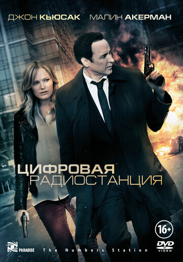 �������� ������������ (The Numbers Station)