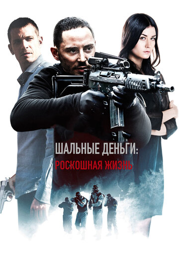 Шальные деньги 3: Роскошная жизнь (2013) смотреть онлайн HD720p в хорошем качестве бесплатно