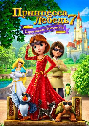 Принцесса Лебедь 7: Королевское прикрытие (2017)