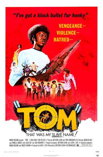 Том (1973)