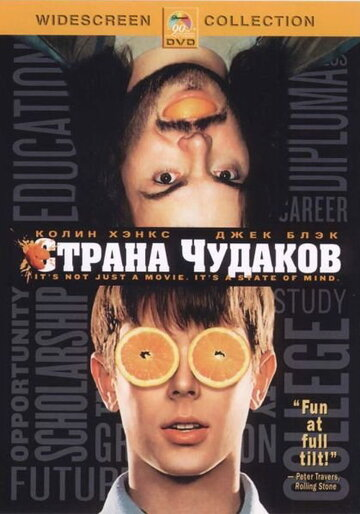 Фильм Страна чудаков