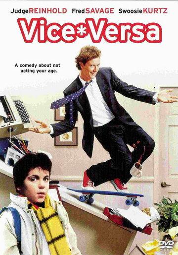 Постер к фильму Всё наоборот (1988)