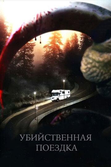 Убийственная поездка