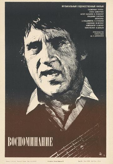 Воспоминание (1986) полный фильм