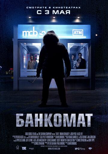 Банкомат (ATM)