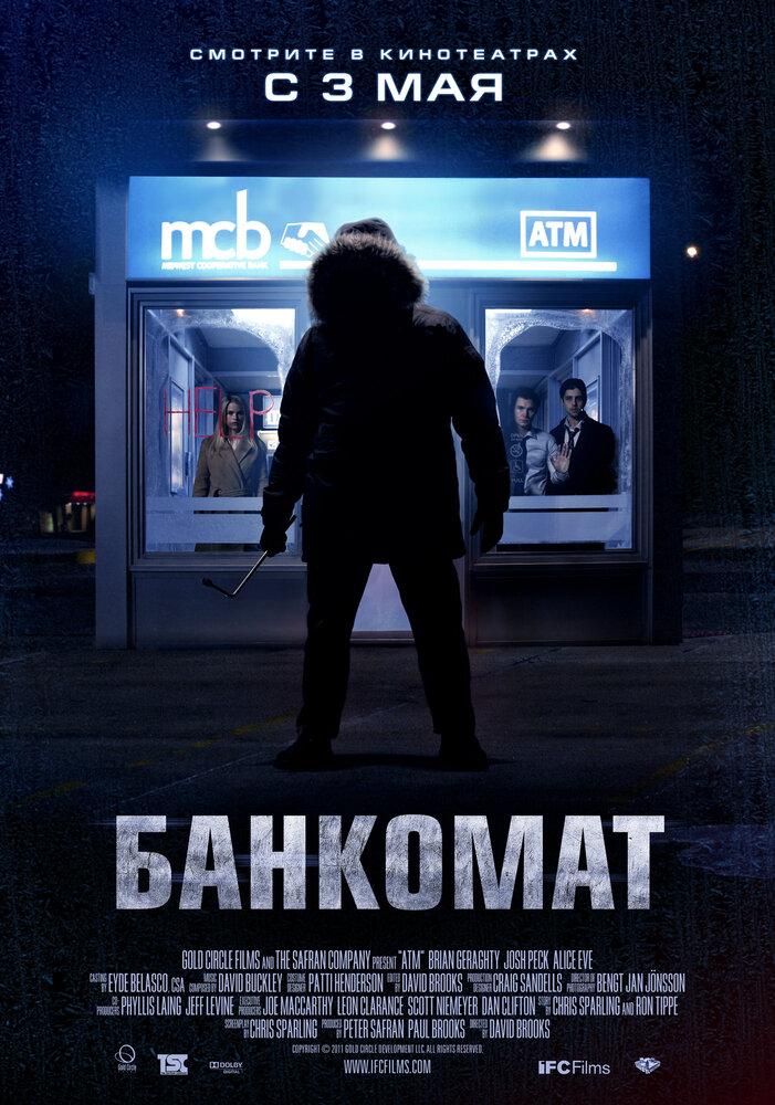 Банкомат (2011)