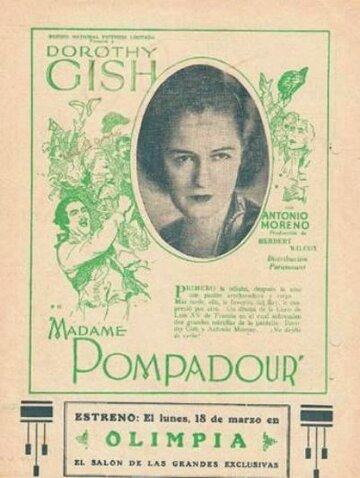 Жанна Пуассон маркиза де Помпадур. Х/ф / Художественный