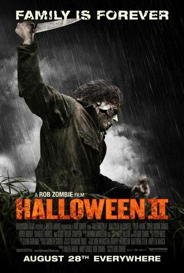 Хэллоуин2