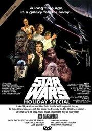 Смотреть онлайн Звездные войны: Праздничный спецвыпуск