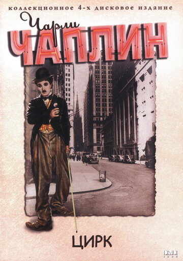 Постер к фильму Цирк (1928)
