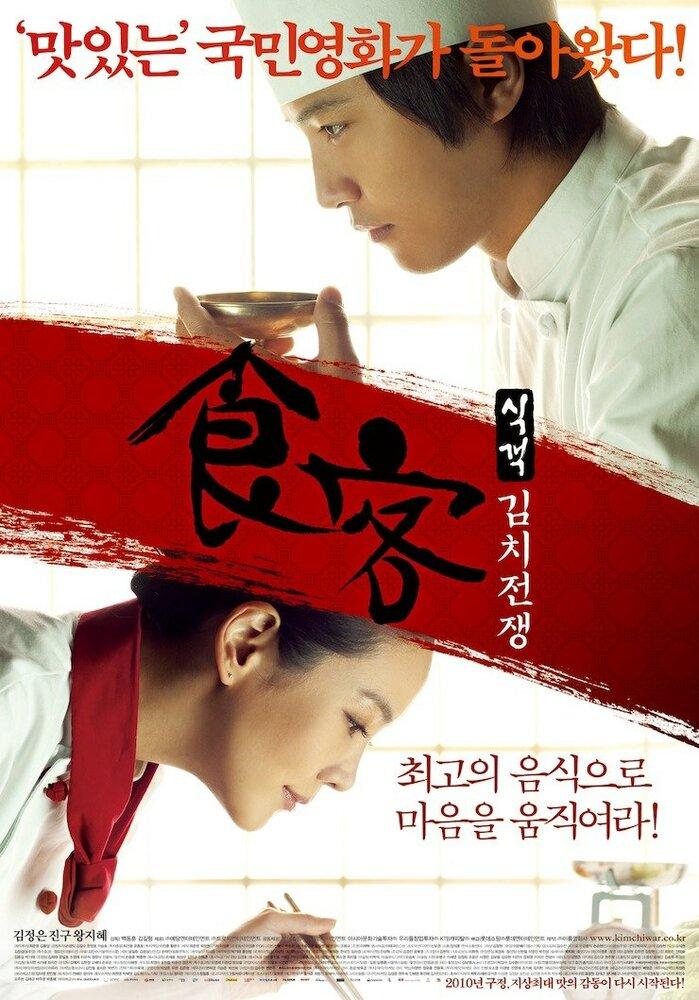 Фильмы Шеф-повар 2 смотреть онлайн