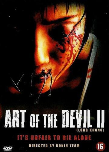 Скачать дораму Дьявольское искусство 2 Long khong