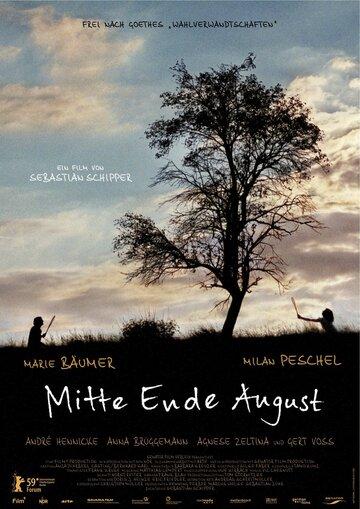 Фильм Однажды в августе