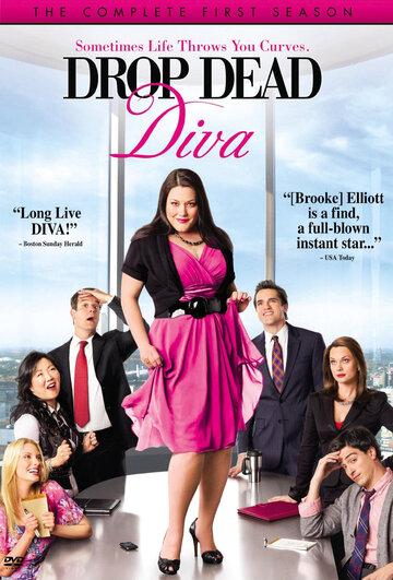 �� ������ ������� (Drop Dead Diva)