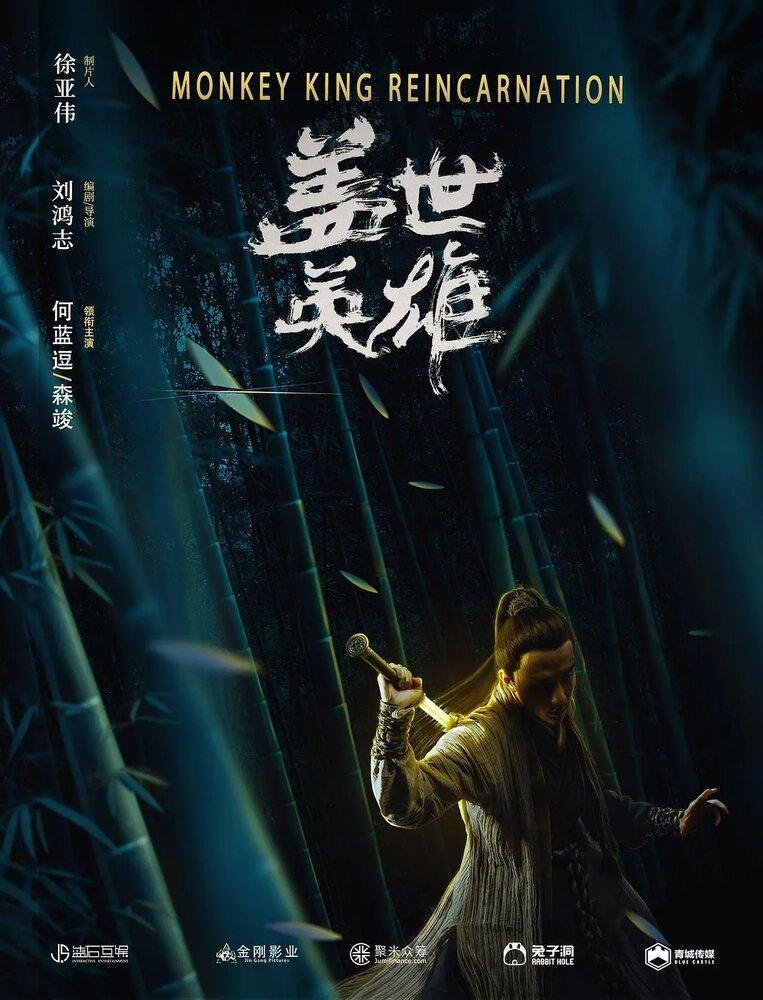 1348013 - Реинкарнация Короля Обезьян ✸ 2018 ✸ Китай