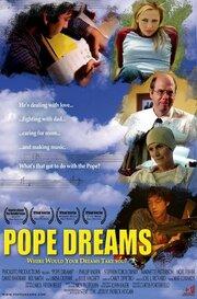 Смотреть онлайн Мечты папы