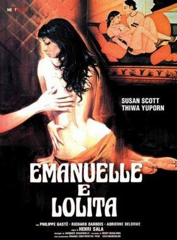 Эммануэль и Лолита (1978)