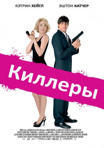 Киллеры (2010) полный фильм онлайн