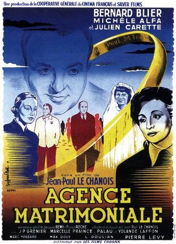 Брачное агентство (1952)