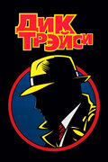 Дик Трэйси (1990)
