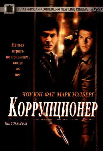 Фильм Коррупционер