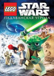 Смотреть онлайн Lego Звездные войны: Падаванская угроза