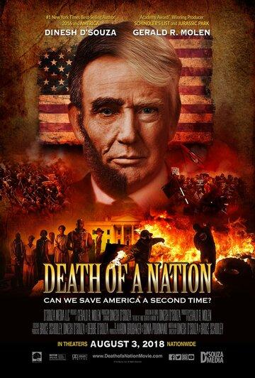 Смерть нации
