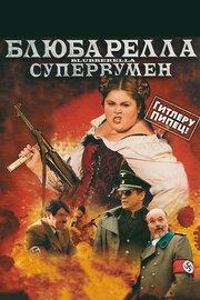 Блюбарелла: Супервумен (2010)