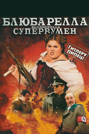 Фильм Блюбарелла: Супервумен
