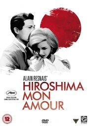 Смотреть онлайн Хиросима, моя любовь