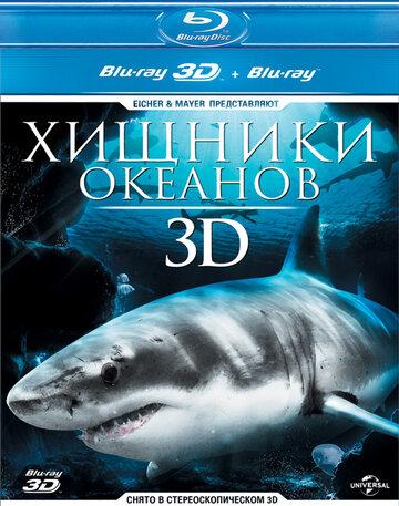 Хищники океанов 3D (видео)