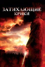 Затихающие крики (2008)