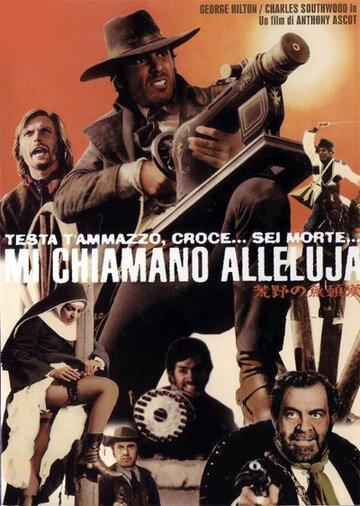 Меня зовут Аллилуйя (1971)