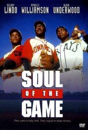 Душа игры (1996)