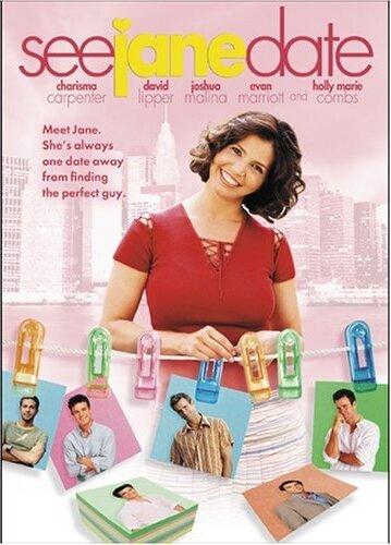 Обратитесь к Джейн (2003)