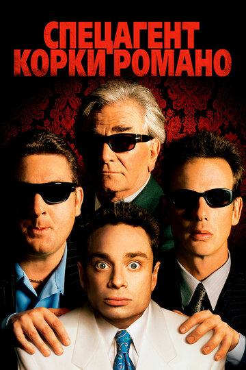 Постер к фильму Спецагент Корки Романо (2001)