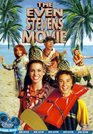 Как остаться в живых (The Even Stevens Movie)