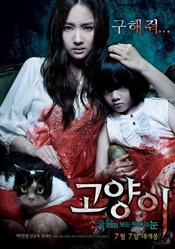 ���: �����, ������� ����� ������ (Go-hyang-i: Jook-eum-eul bo-neun doo gae-eui noon)
