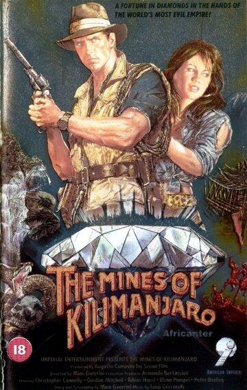Копи Килиманджаро (1986)
