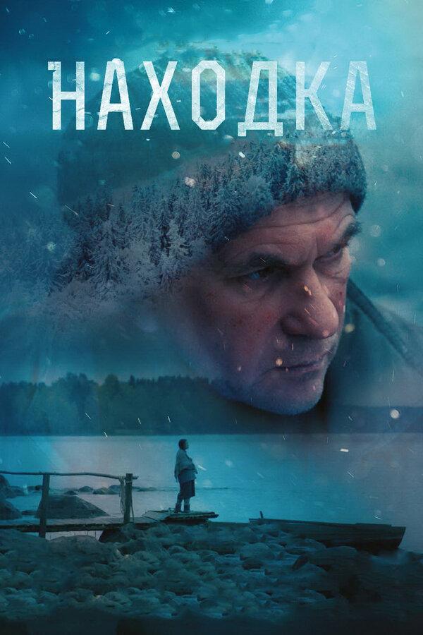 Отзывы к фильму – Находка (2015)
