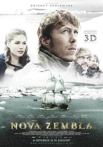 Новая земля 2011