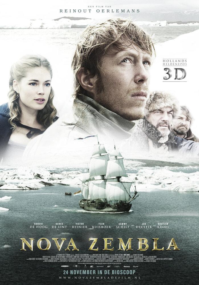 Новая земля (2011)