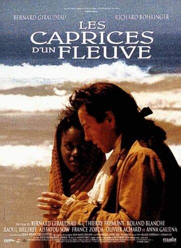 Капризы реки (1996)