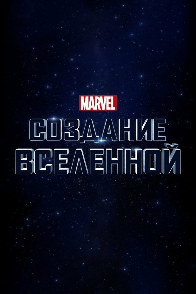 Marvel Studios: Объединяя вселенную (ТВ)