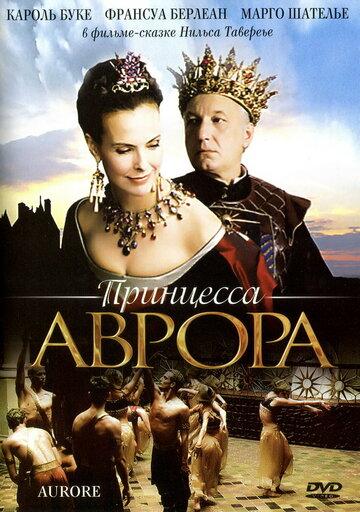 Принцесса Аврора 2006 | МоеКино