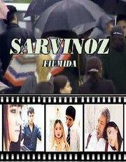 Сарвиноз