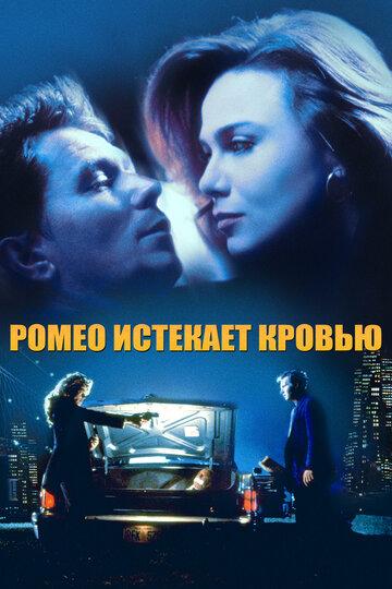 Фильм Ромео истекает кровью